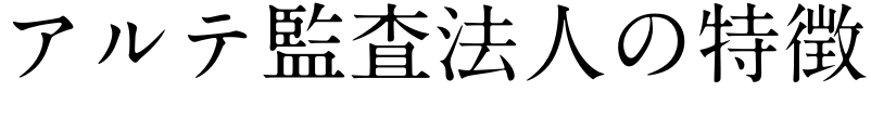 アルテ監査法人の特徴